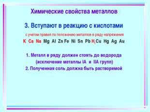 Химические свойства металлов 3. Вступают в реакцию с кислотами с учетом прав