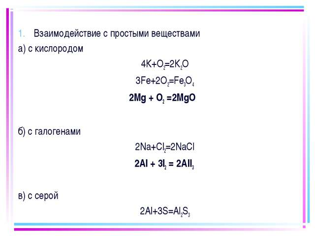 Взаимодействие с простыми веществами а) с кислородом 4К+О2=2К2О 3Fe+2O2=Fe3O4...