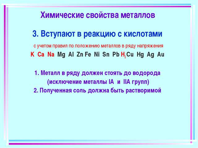 Химические свойства металлов 3. Вступают в реакцию с кислотами с учетом прав...