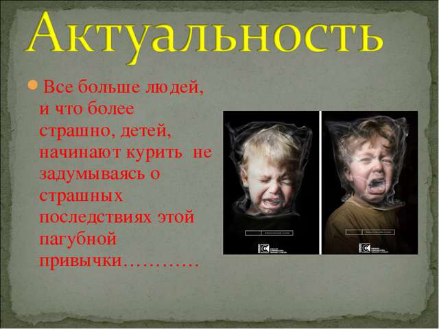 Все больше людей, и что более страшно, детей, начинают курить не задумываясь...