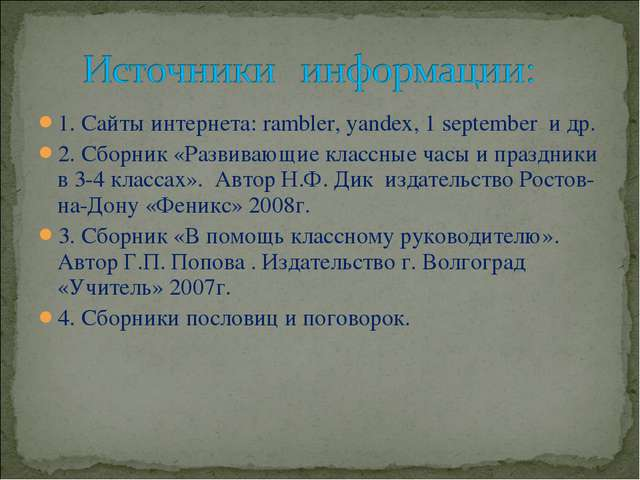 1. Сайты интернета: rambler, yandex, 1 september и др. 2. Сборник «Развивающи...