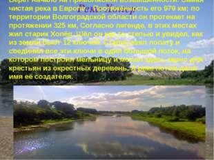 Река Хопер Берет начало на Приволжской возвышенности. Самая чистая река в Евр