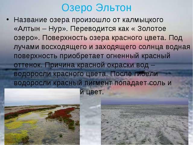 Озеро Эльтон Название озера произошло от калмыцкого «Алтын – Нур». Переводитс...