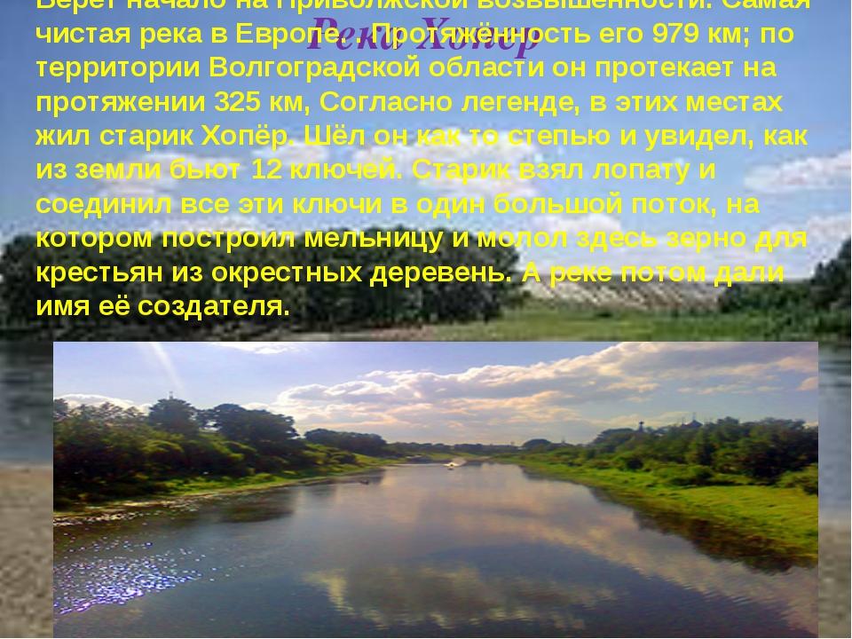 Река Хопер Берет начало на Приволжской возвышенности. Самая чистая река в Евр...