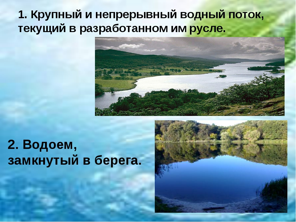 1. Крупный и непрерывный водный поток, текущий в разработанном им русле. 2. В...