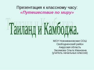 Презентация к классному часу: «Путешествие по миру» МОУ Новоивановская СОШ Св
