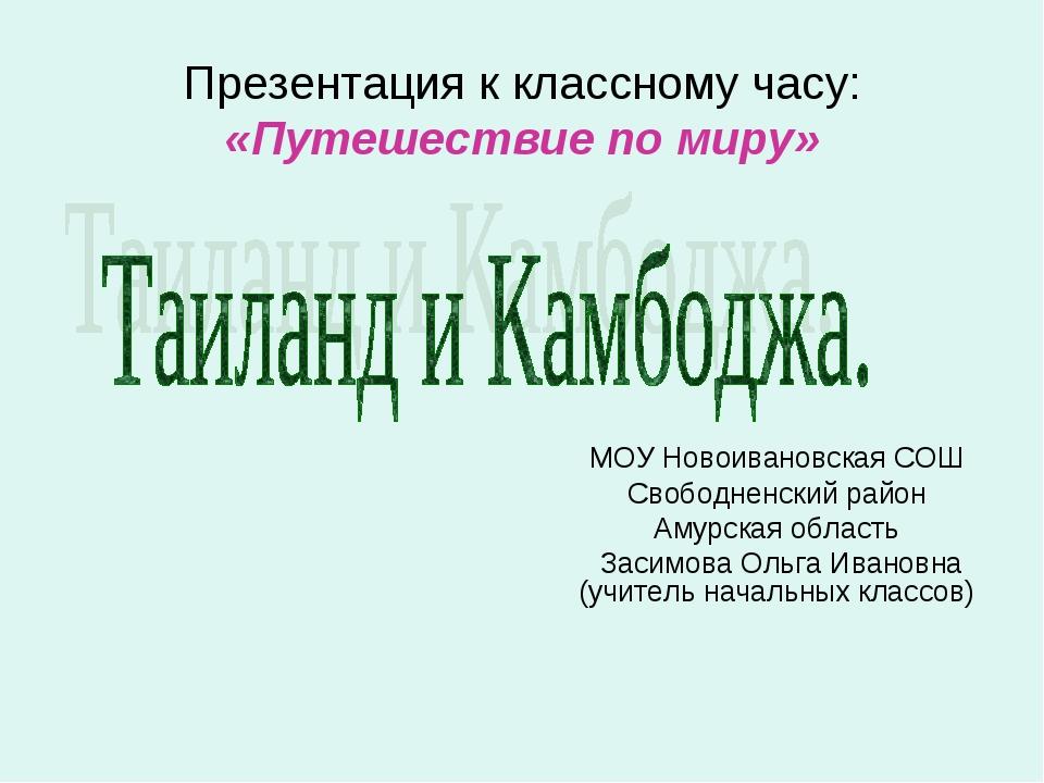 Презентация к классному часу: «Путешествие по миру» МОУ Новоивановская СОШ Св...