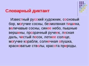 Словарный диктант Известный русский художник, сосновый бор, могучие сосны, бе