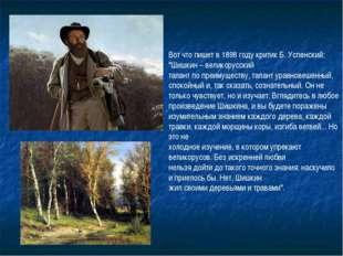"""Вот что пишет в 1898 году критик Б. Успенский: """"Шишкин – великорусский талант"""