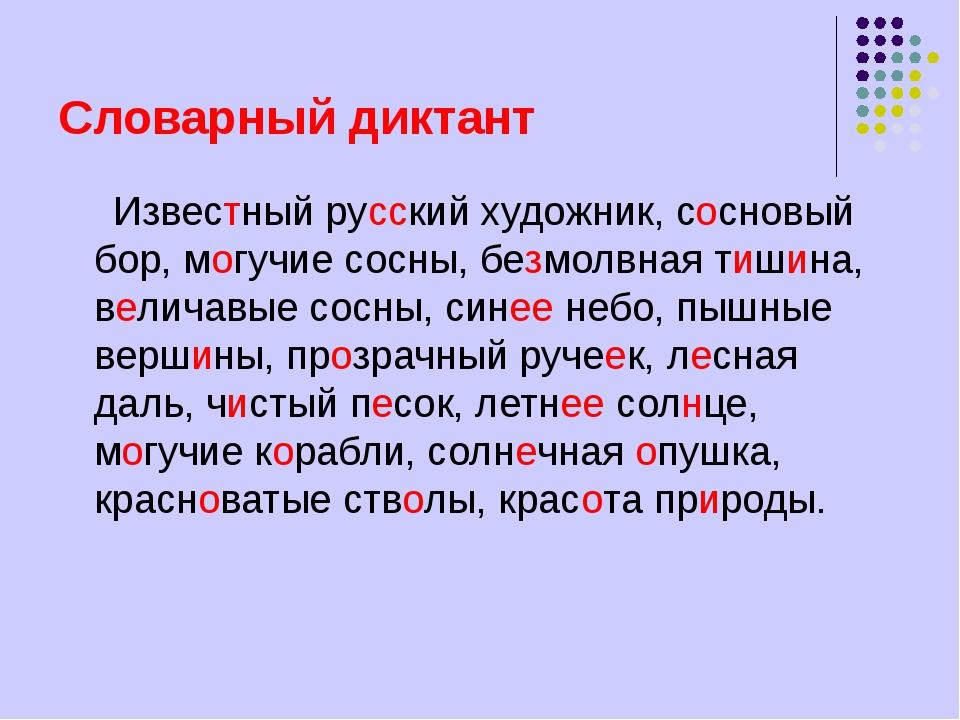 Словарный диктант Известный русский художник, сосновый бор, могучие сосны, бе...