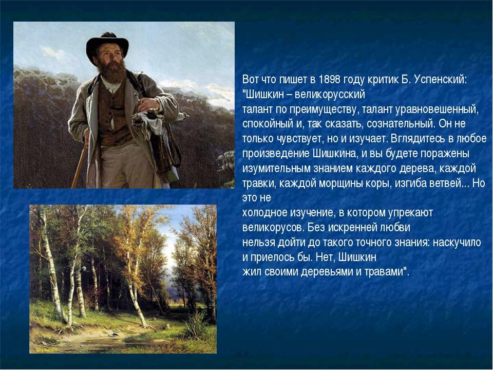 """Вот что пишет в 1898 году критик Б. Успенский: """"Шишкин – великорусский талант..."""