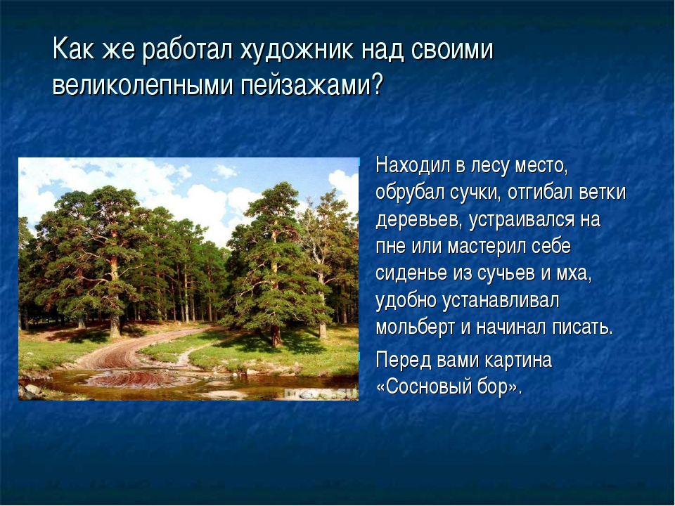 Как же работал художник над своими великолепными пейзажами? Находил в лесу ме...