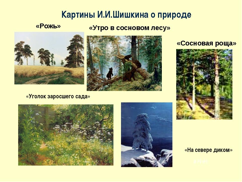 «Рожь» «Сосновая роща» «Утро в сосновом лесу» «Уголок заросшего сада» а Н»Н «...