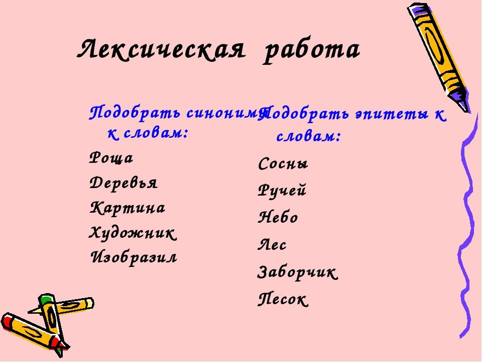 Лексическая работа Подобрать синонимы к словам: Роща Деревья Картина Художник...