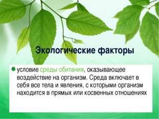 Экологические факторы условие среды обитания, оказывающее воздействие на орга