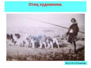 Отец художника. Фото В.А.Русанова.