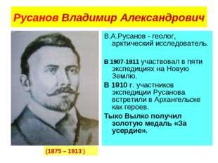 Русанов Владимир Александрович В.А.Русанов - геолог, арктический исследовател