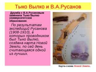 Тыко Вылко и В.А.Русанов Дружба с В.А.Русановым заменила Тыко Вылко университ