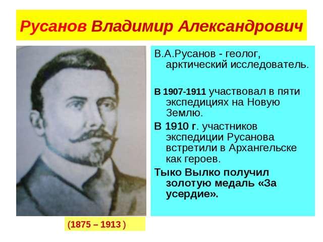 Русанов Владимир Александрович В.А.Русанов - геолог, арктический исследовател...