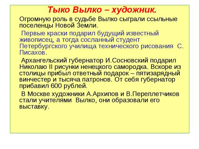 Тыко Вылко – художник. Огромную роль в судьбе Вылко сыграли ссыльные поселен...