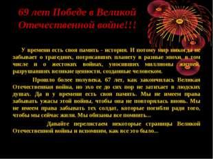 69 лет Победе в Великой Отечественной войне!!! У времени есть своя память - и