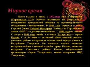 Мирное время После выхода в запас, с 1972 года жил в Чернигове (Украинская СС