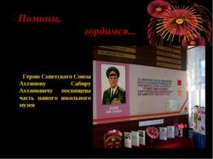 Помним, гордимся... Герою Советского Союза Ахтямову Сабиру Ахтямовичу посвяще