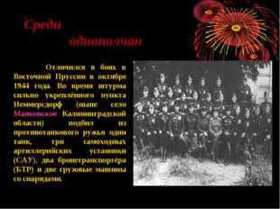 Среди однополчан Отличился в боях в Восточной Пруссии в октябре 1944 года. Во