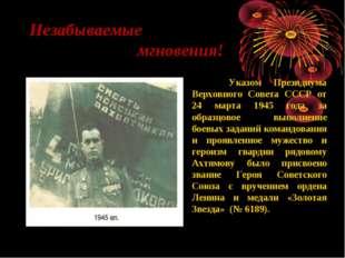 Незабываемые мгновения! Указом Президиума Верховного Совета СССР от 24 марта