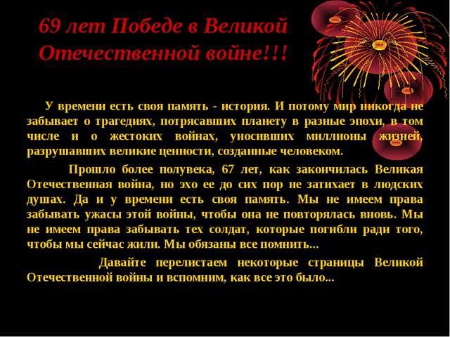 69 лет Победе в Великой Отечественной войне!!! У времени есть своя память - и...