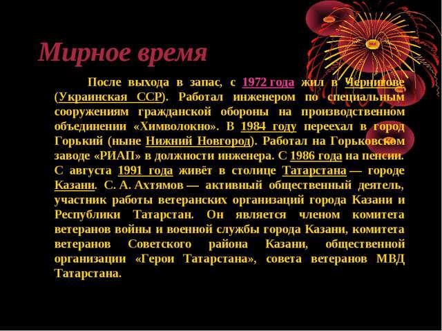 Мирное время После выхода в запас, с 1972 года жил в Чернигове (Украинская СС...