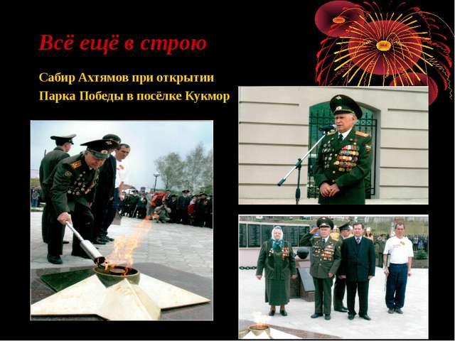 Всё ещё в строю Сабир Ахтямов при открытии Парка Победы в посёлке Кукмор
