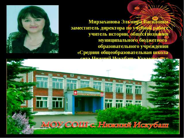 Мирзаханова Эльмира Василовна заместитель директора по учебной работе учител...
