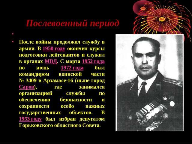 Послевоенный период После войны продолжил службу в армии. В 1950 году окончи...