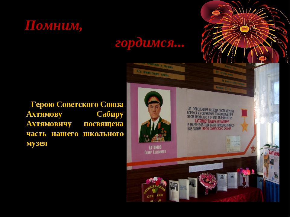 Помним, гордимся... Герою Советского Союза Ахтямову Сабиру Ахтямовичу посвяще...