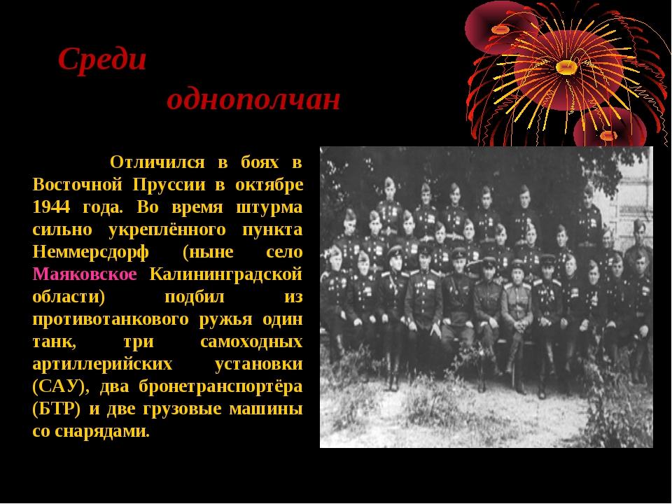 Среди однополчан Отличился в боях в Восточной Пруссии в октябре 1944 года. Во...