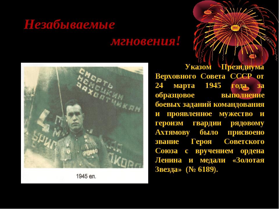 Незабываемые мгновения! Указом Президиума Верховного Совета СССР от 24 марта...