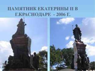 ПАМЯТНИК ЕКАТЕРИНЫ II В Г.КРАСНОДАРЕ - 2006 Г.