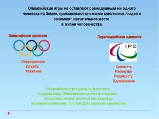 Олимпийские игры не оставляют равнодушным ни одного человека на Земле, приков