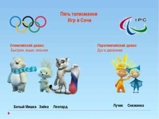 Пять талисманов Игр в Сочи Белый Мишка Зайка Леопард Лучик Снежинка Олимпийск