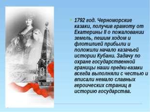 1792 год. Черноморские казаки, получив грамоту от Екатерины II о пожаловании