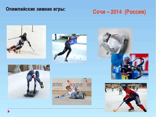 Олимпийские зимние игры: Сочи – 2014 (Россия)