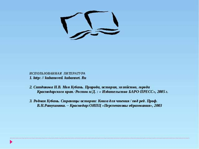 ИСПОЛЬЗОВАННАЯ ЛИТЕРАТУРА 1. http: // kubanoved. kubannet. Ru 2. Ситдикова Н....