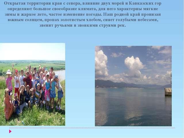 Открытая территория края с севера, влияние двух морей и Кавказских гор опред...