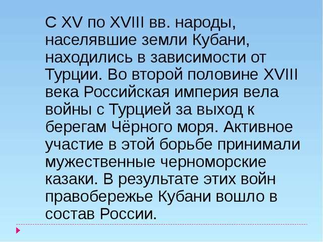 С XV по XVIII вв. народы, населявшие земли Кубани, находились в зависимости...