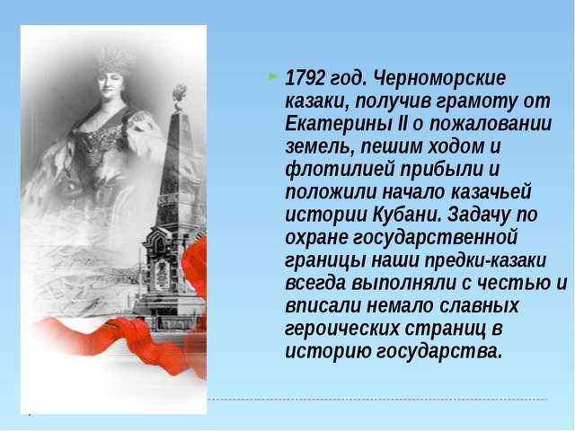 1792 год. Черноморские казаки, получив грамоту от Екатерины II о пожаловании...