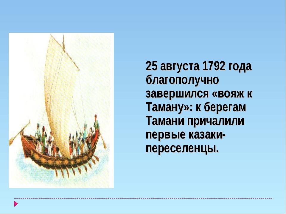 25 августа 1792 года благополучно завершился «вояж к Таману»: к берегам Тама...