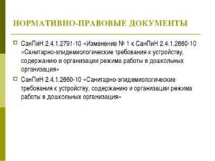 НОРМАТИВНО-ПРАВОВЫЕ ДОКУМЕНТЫ СанПиН 2.4.1.2791-10 «Изменение № 1 к СанПиН 2.