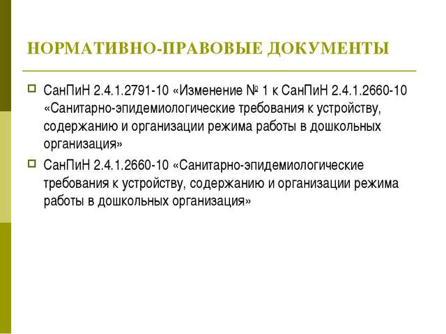 НОРМАТИВНО-ПРАВОВЫЕ ДОКУМЕНТЫ СанПиН 2.4.1.2791-10 «Изменение № 1 к СанПиН 2....
