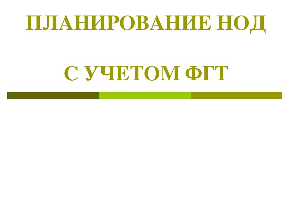 ПЛАНИРОВАНИЕ НОД С УЧЕТОМ ФГТ